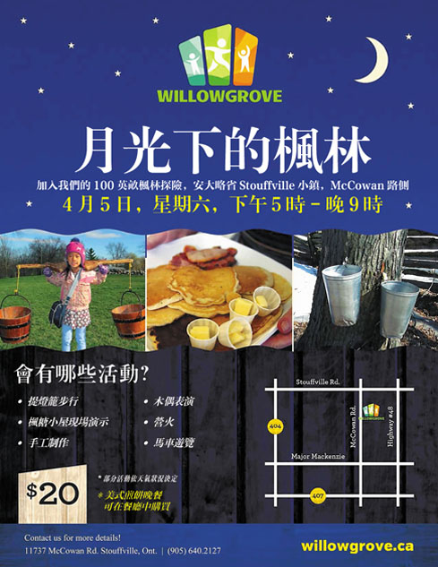 Willowgorve Open House 1